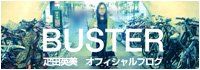 「BUSTER」